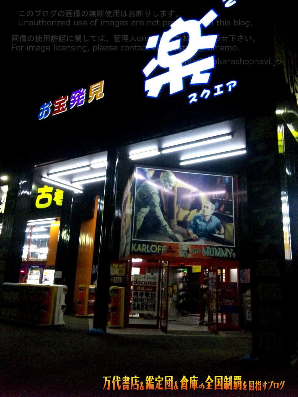 楽2スクエア常陸大宮店200905-3