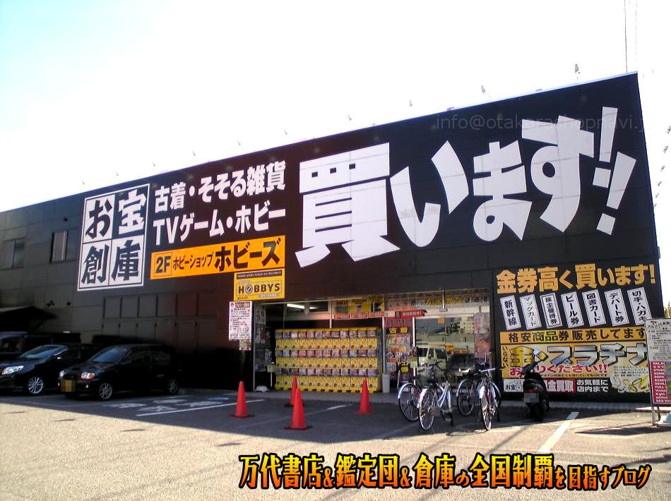 お宝創庫大府店200807-1