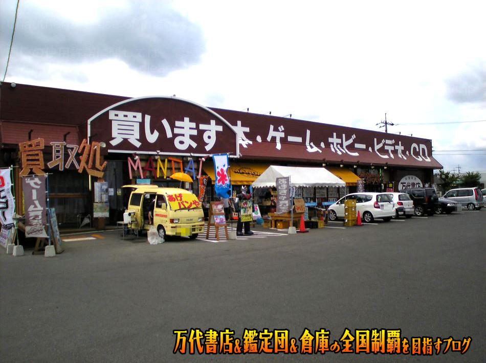 万代書店松江店200809-4