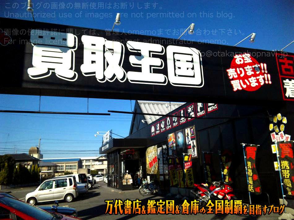 買取王国尾張旭店200812-2