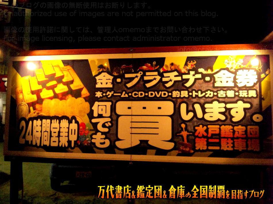 水戸鑑定団200905-7