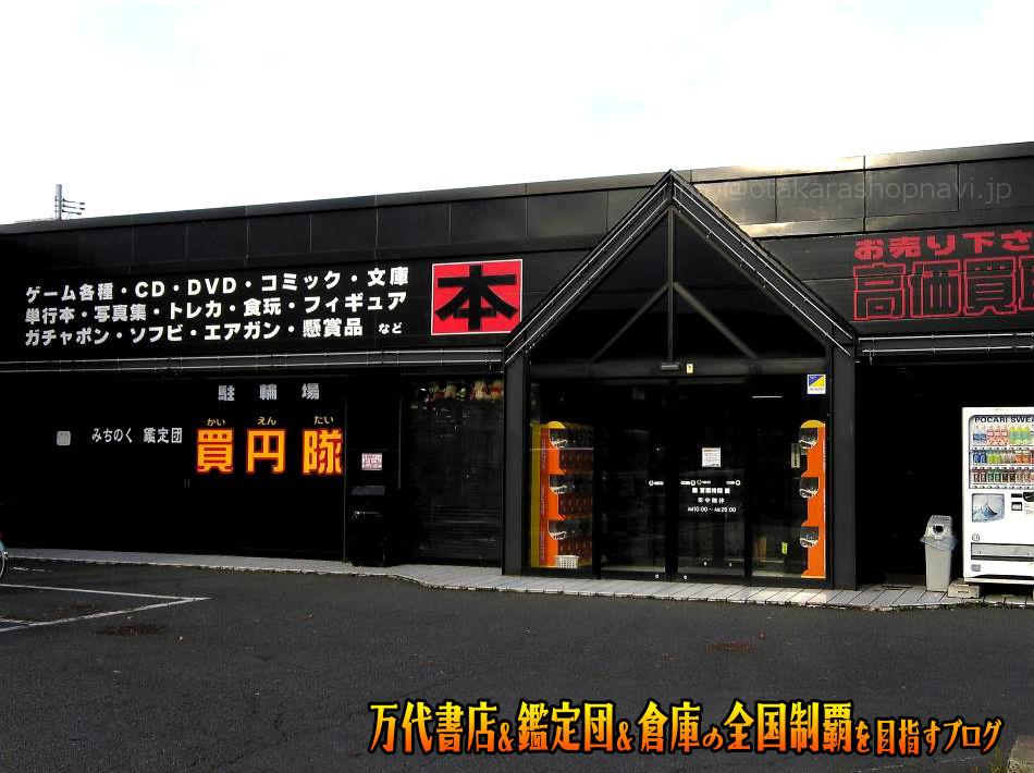みちのく鑑定団買円隊200812-3