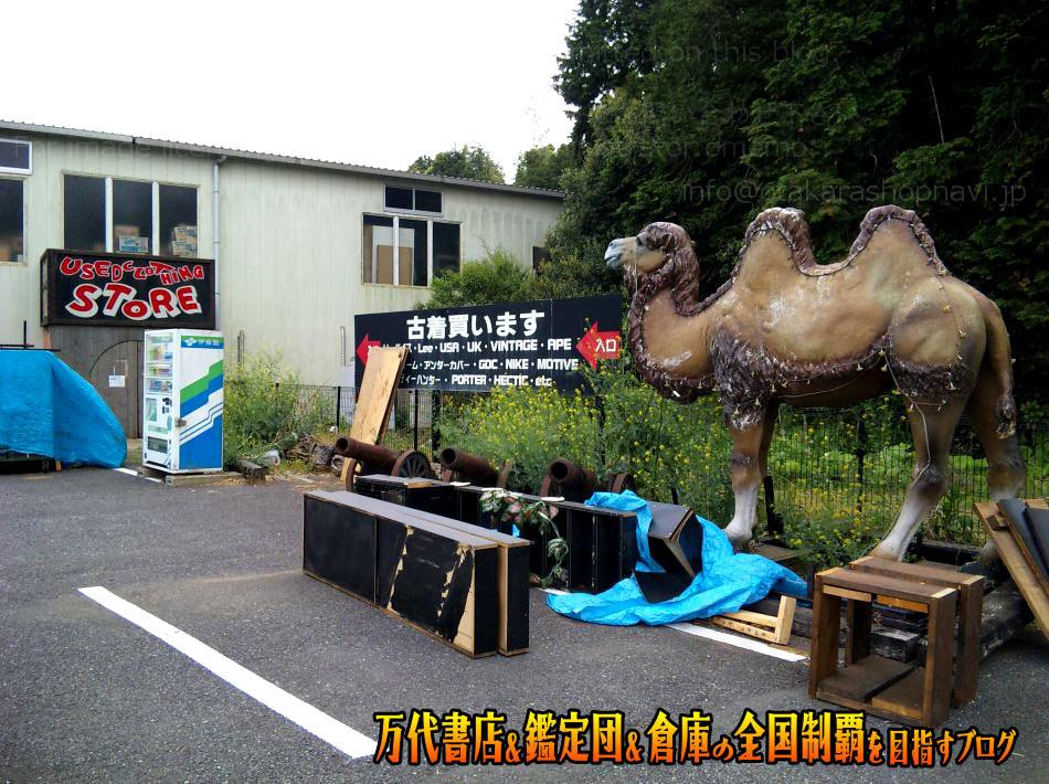 お宝鑑定館牛久店200905-4