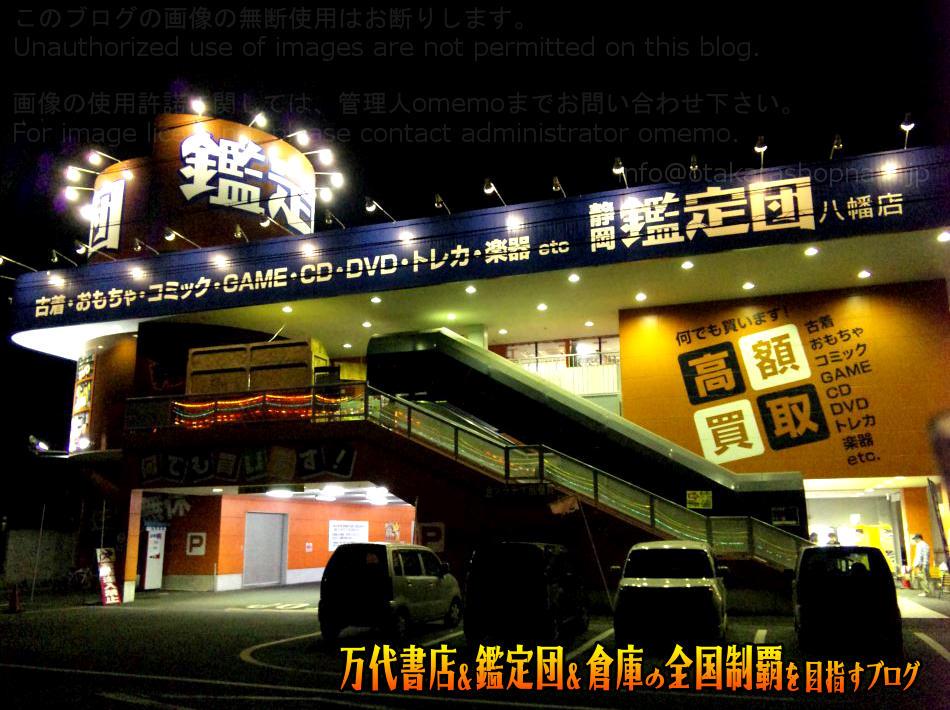 静岡鑑定団八幡店200904-6