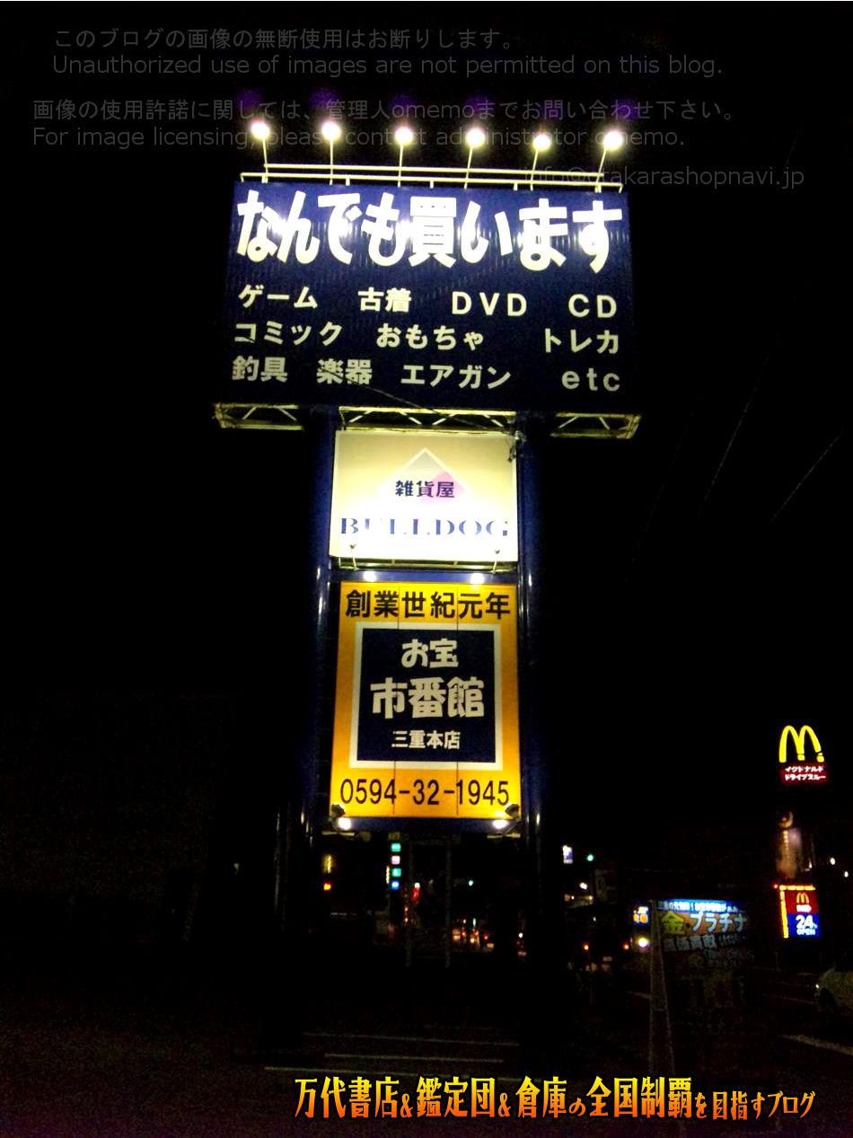 お宝一番館三重本店200812-4
