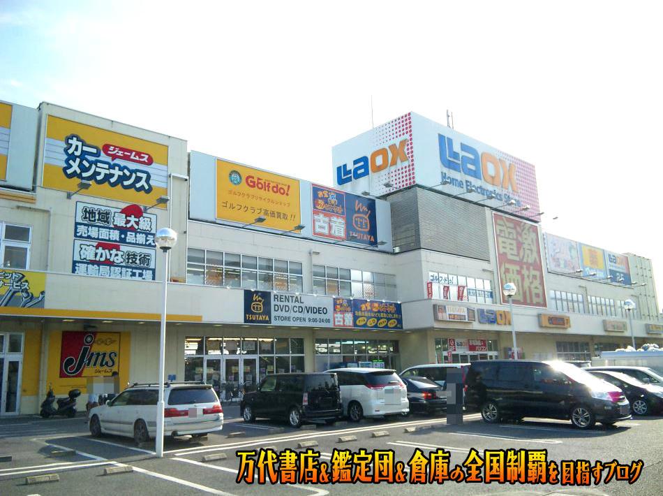 お宝あっとマーケット東習志野店200907-1