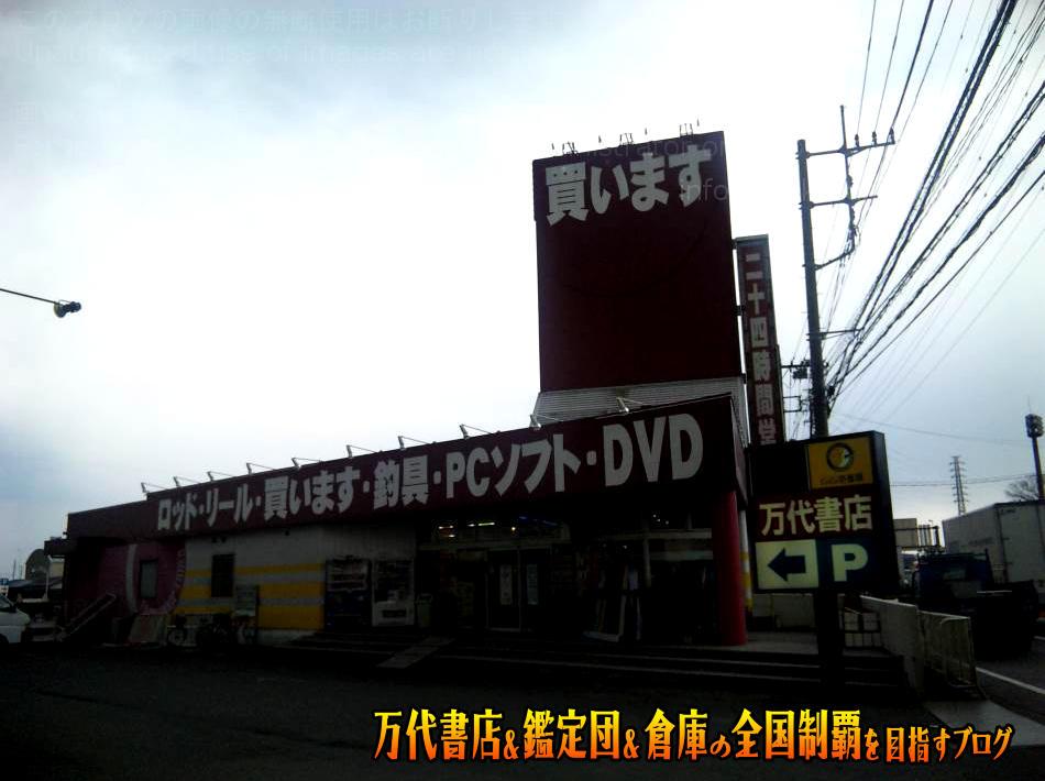 万代書店川越店200909-2