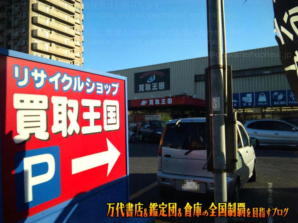 買取王国小牧店200812-3