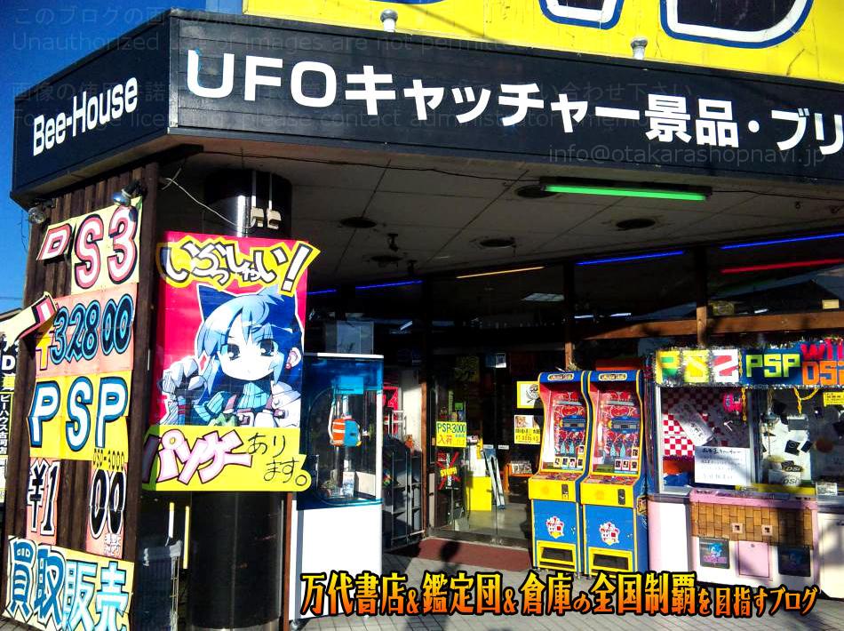 ビーハウス古河店200903-3