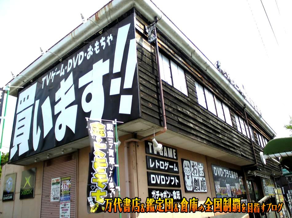 お宝創庫鳴海店200809-1