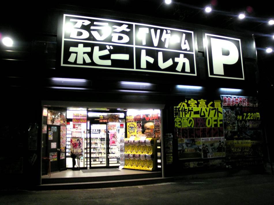 お宝創庫安城店200808-3