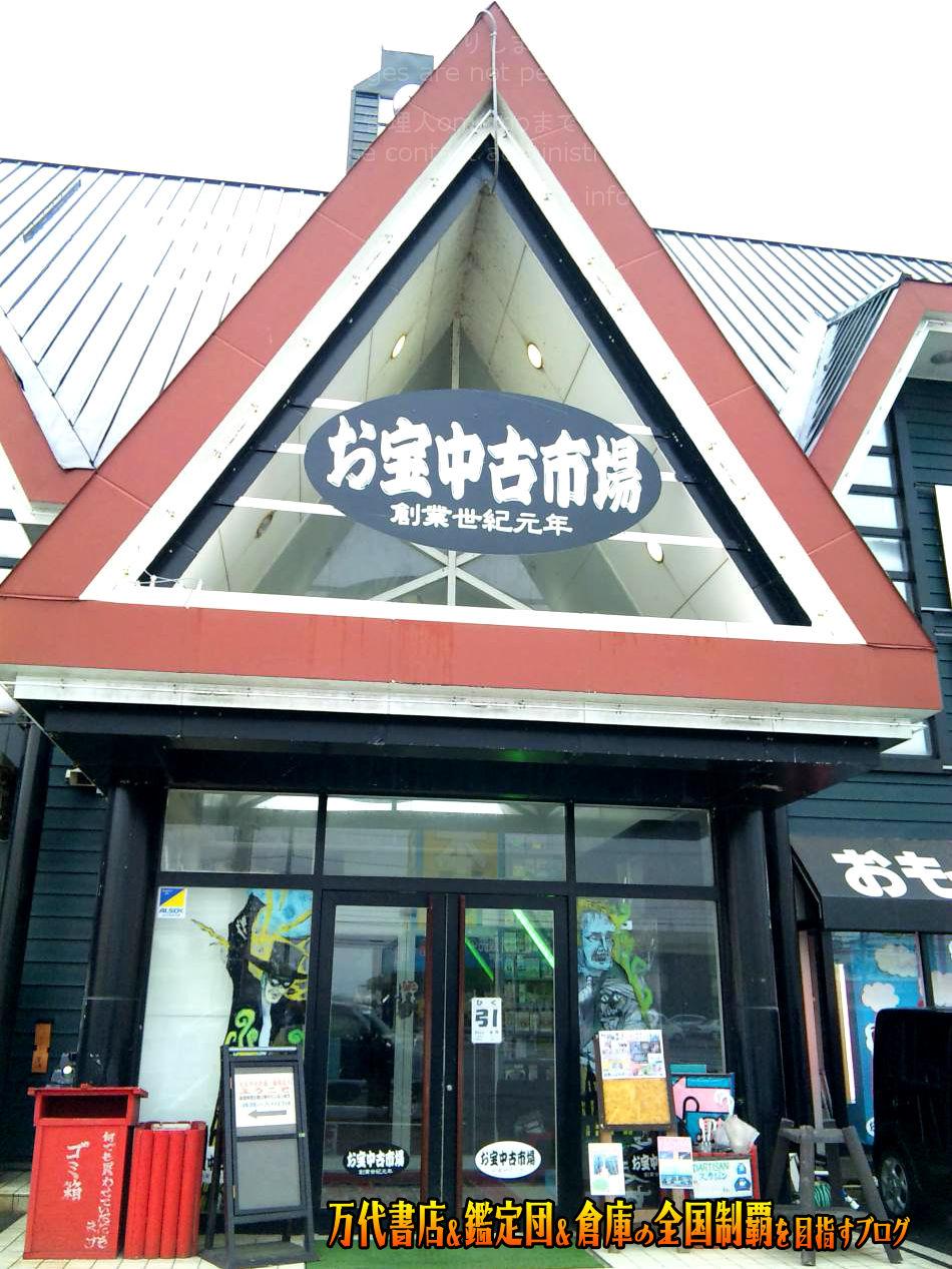 お宝中古市場鶴岡店200906-5