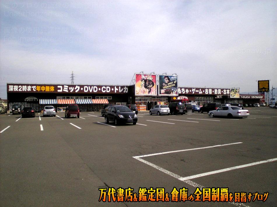 マンガ倉庫大曲店200810-1