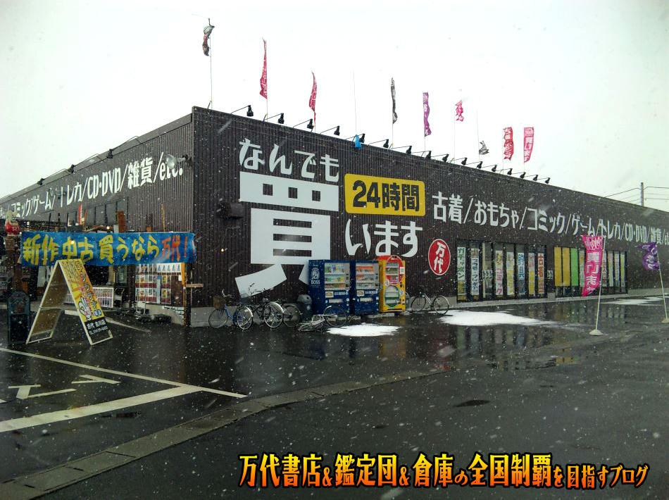 万代古川店200901-1