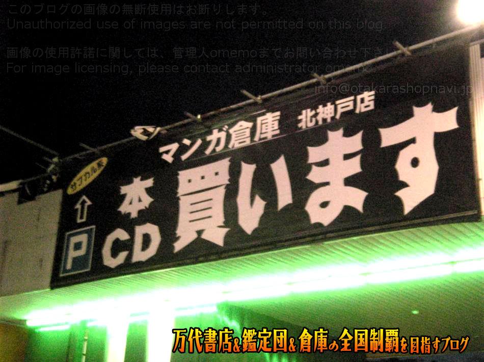 マンガ倉庫北神戸店200809-2