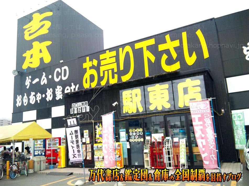 宇都宮鑑定団駅東店200906-3