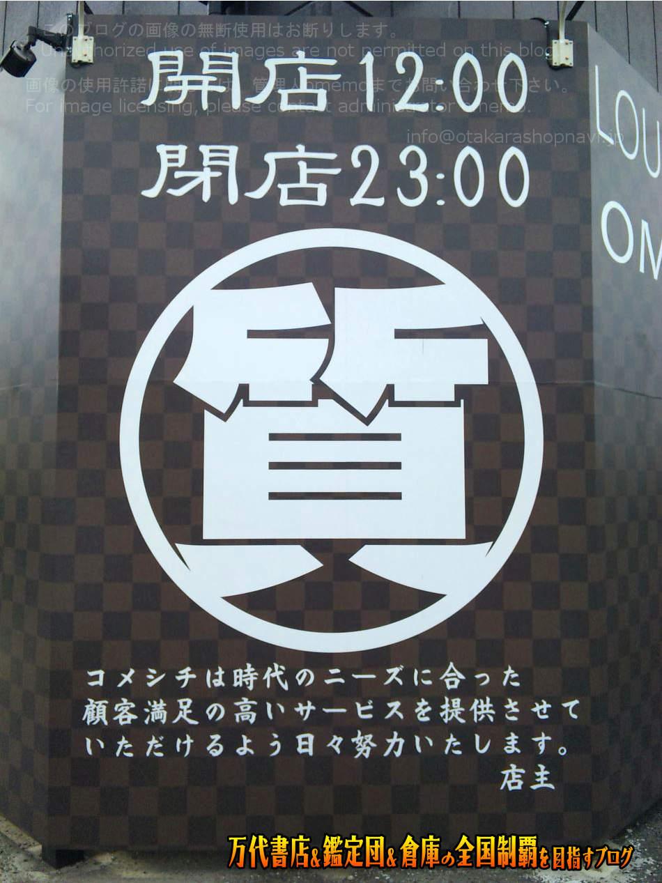 ガラクタ鑑定団白沢店200906-7
