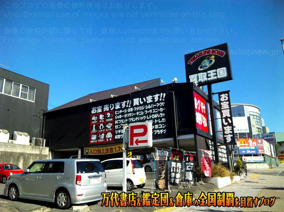 買取王国藤ヶ丘店200812-1