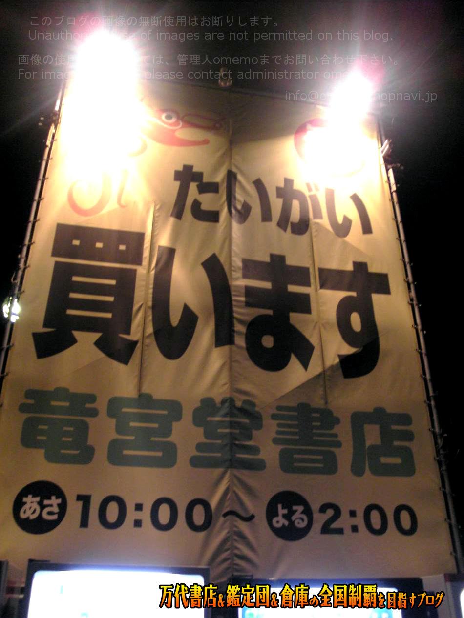 竜宮堂書店200809-2