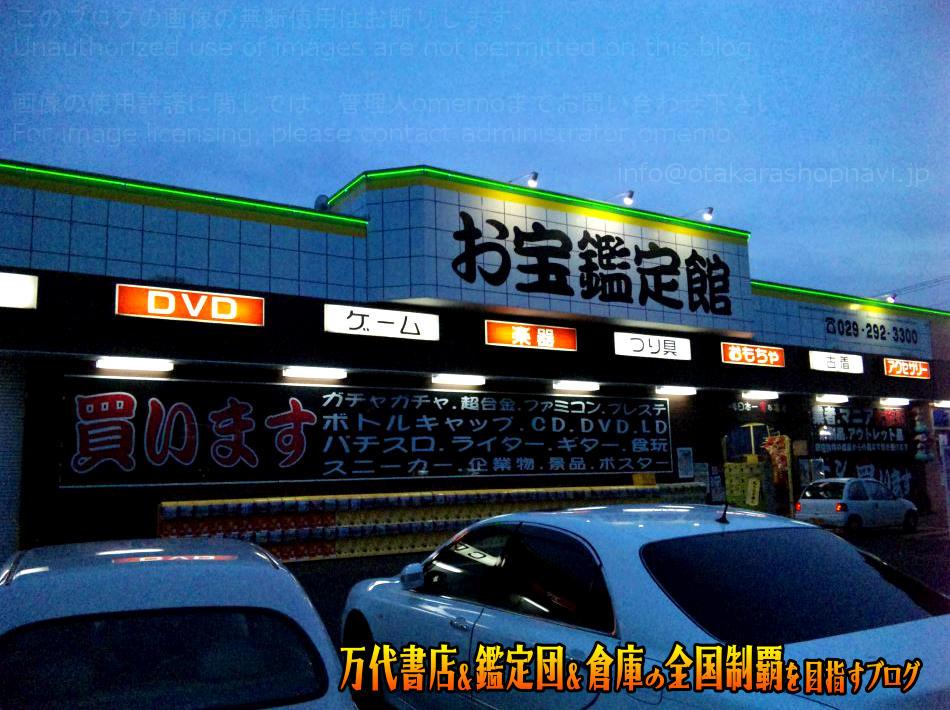 お宝鑑定館水戸店200905-5