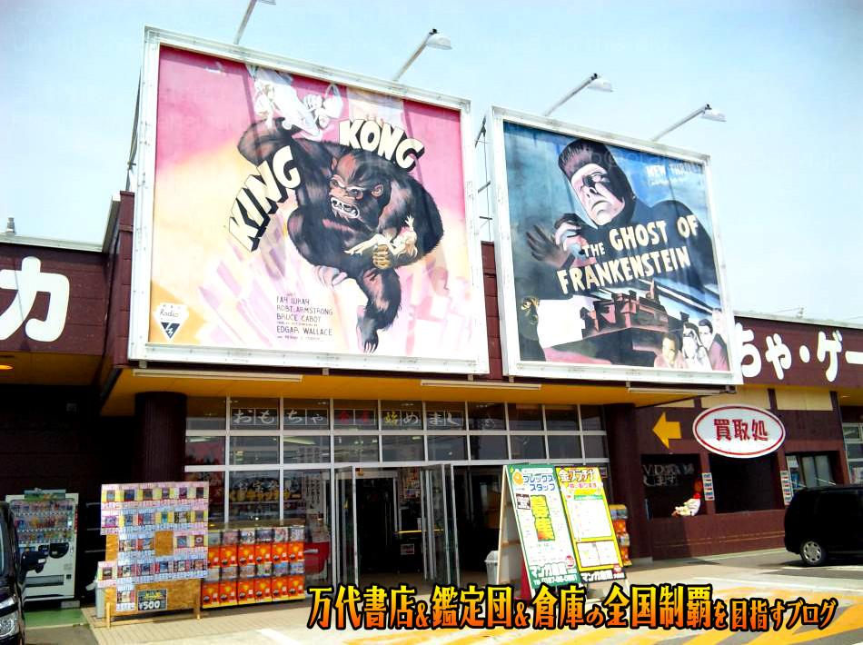 マンガ倉庫大曲店200906-2