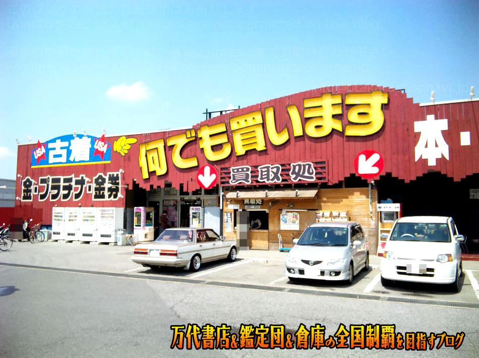 千葉鑑定団千葉北店200904-2