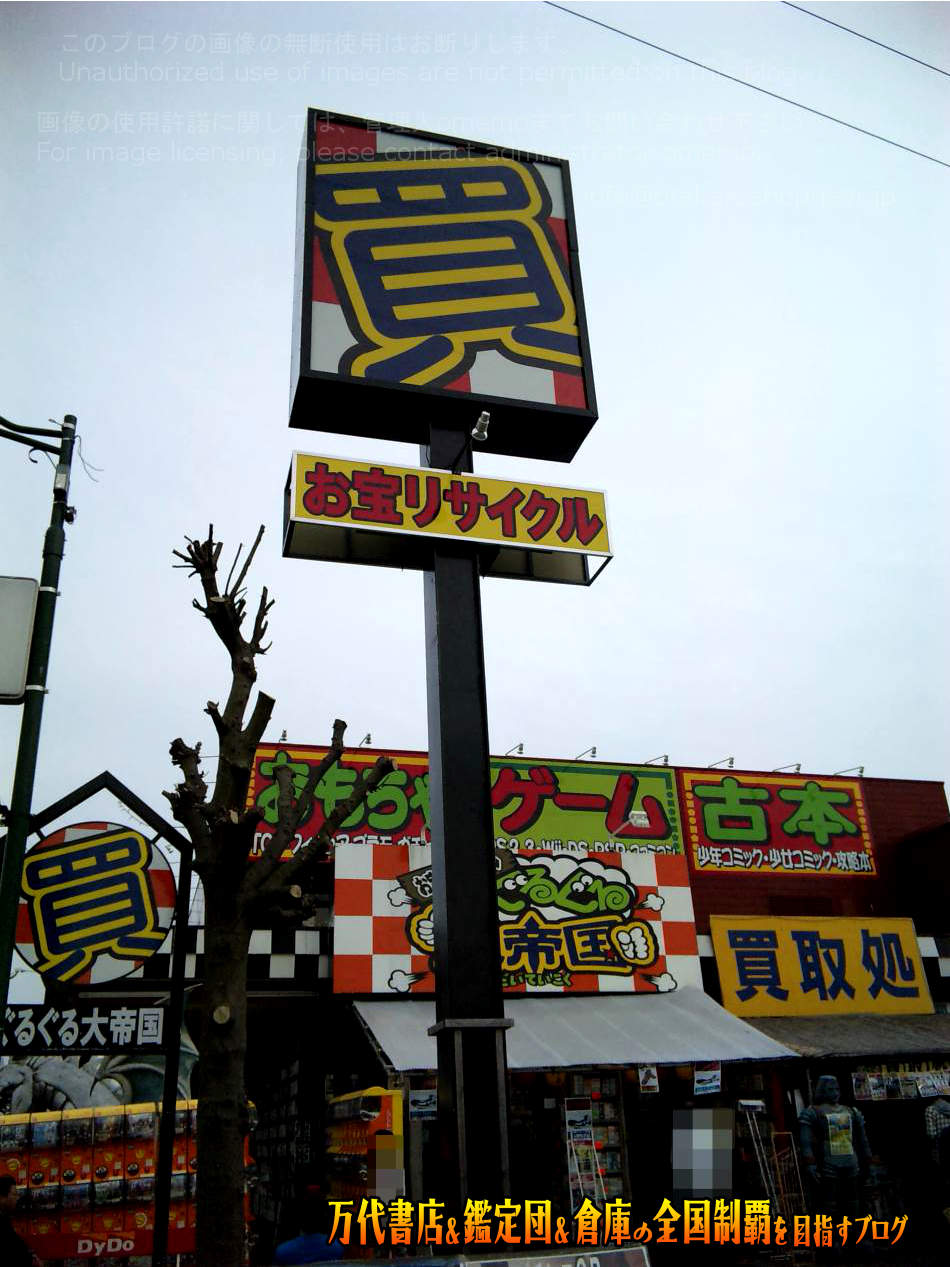 ぐるぐる大帝国牛久店200905-2