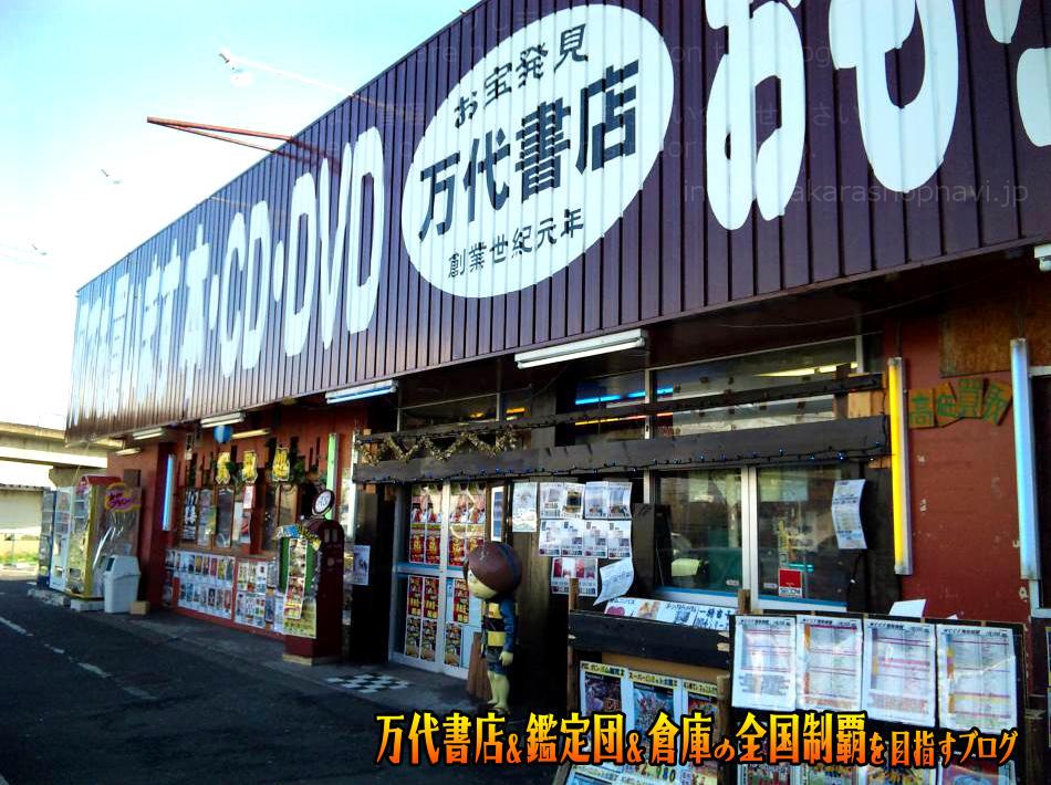 万代多賀城店200901-4