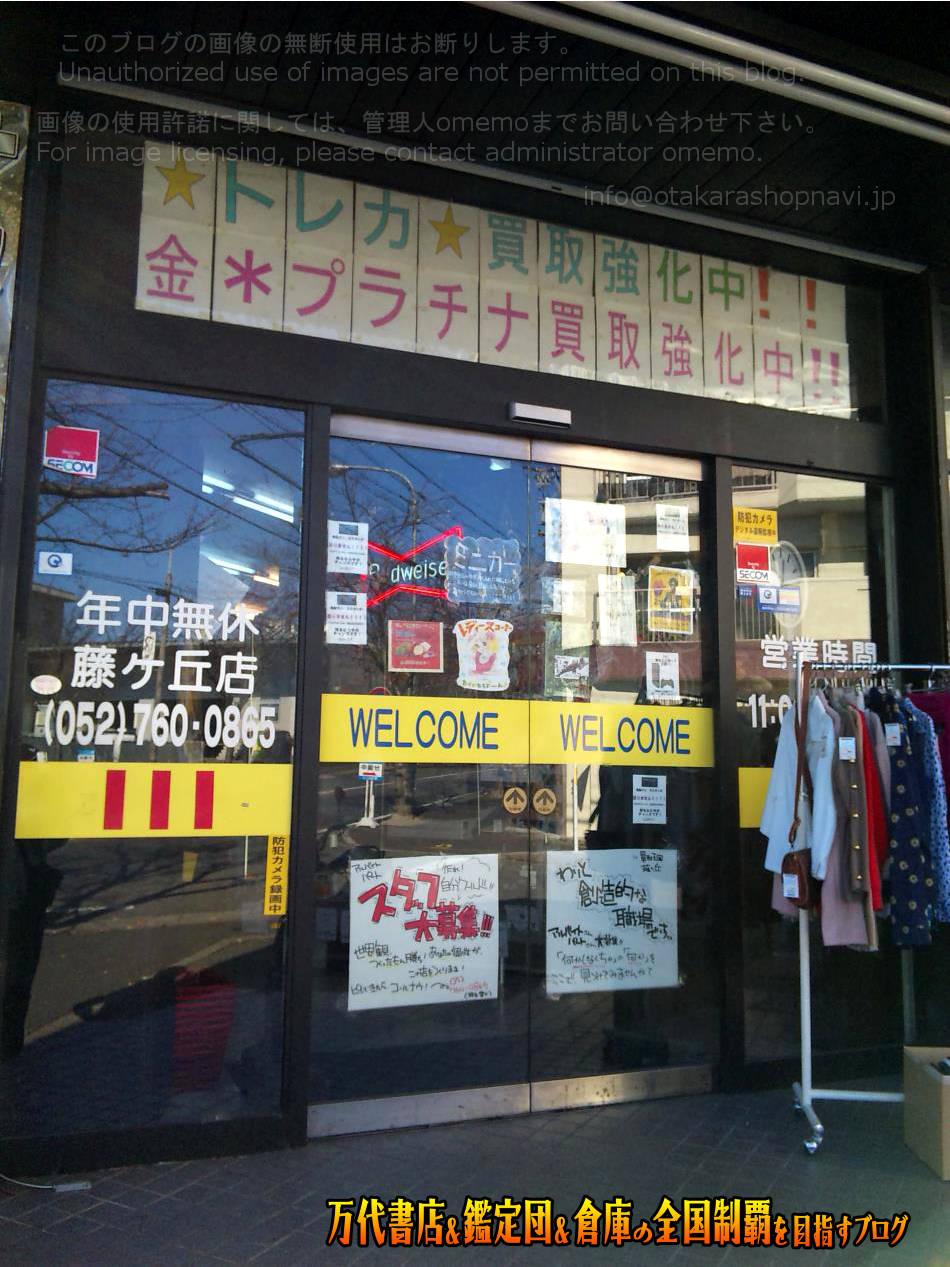 買取王国藤ヶ丘店200812-3