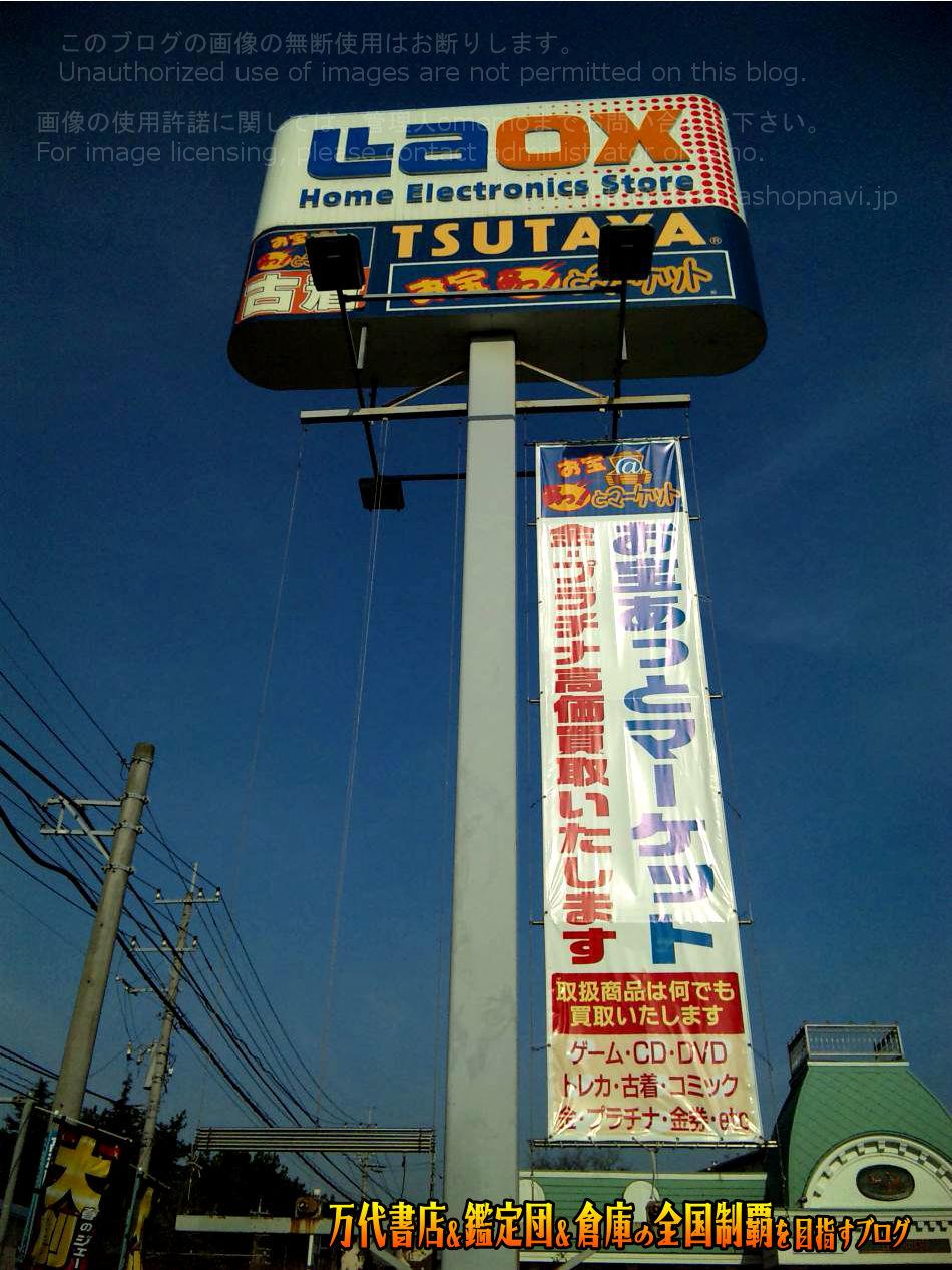 お宝あっとマーケット東習志野店200907-3