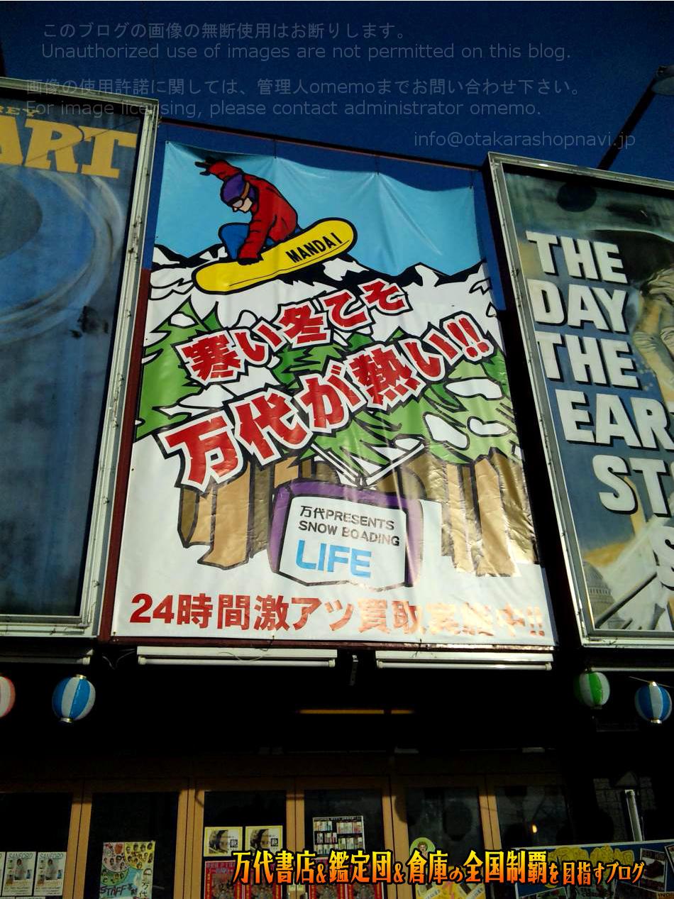 万代仙台本店200901-2