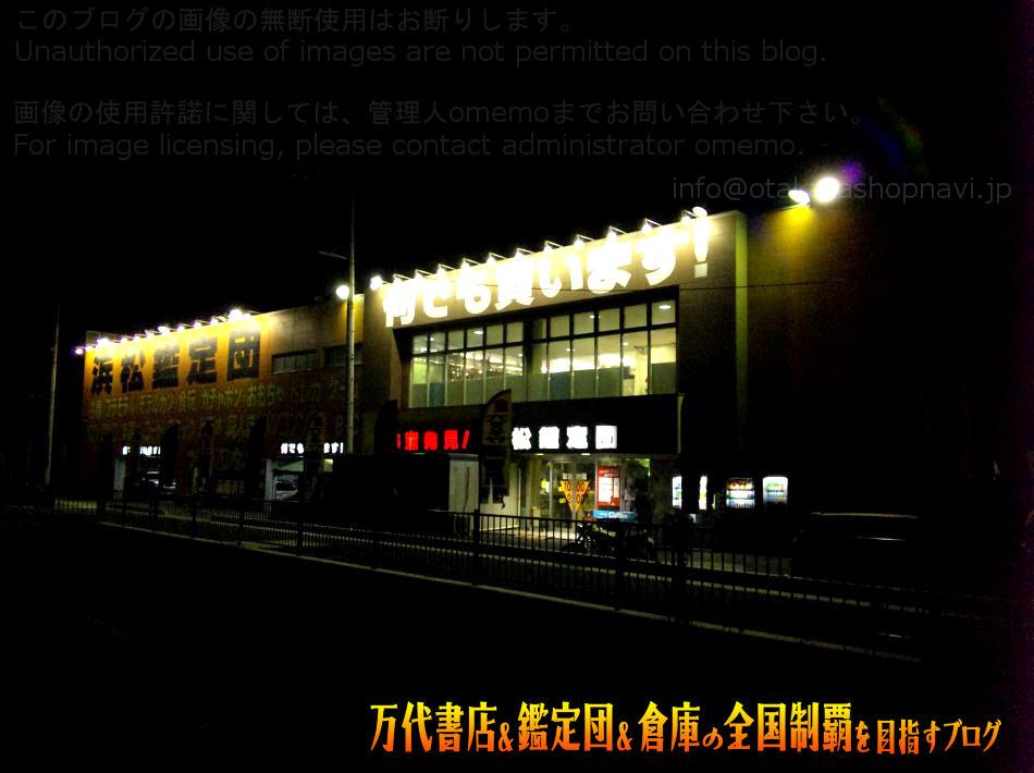 浜松鑑定団200904-4