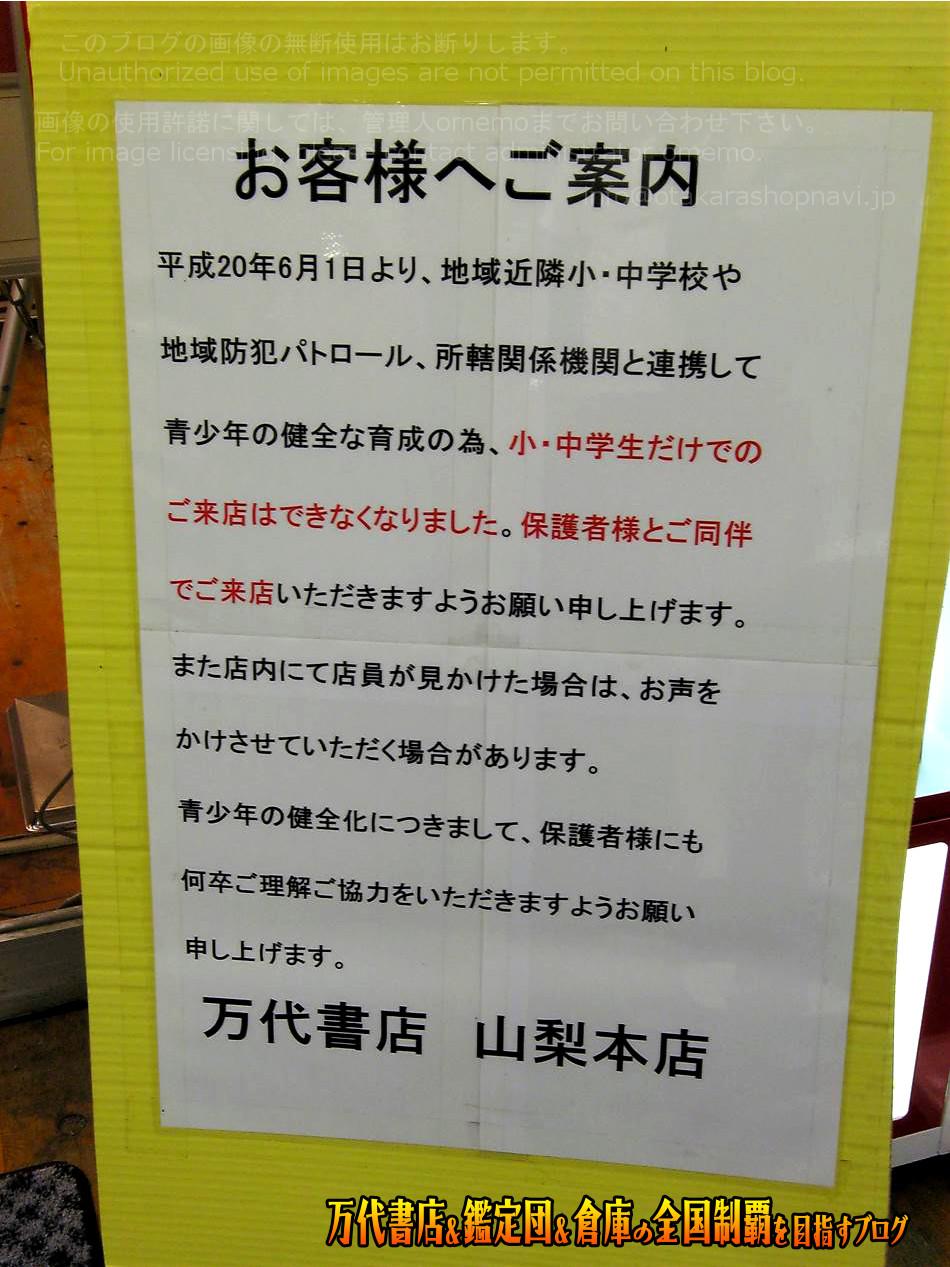万代書店山梨本店200810-3