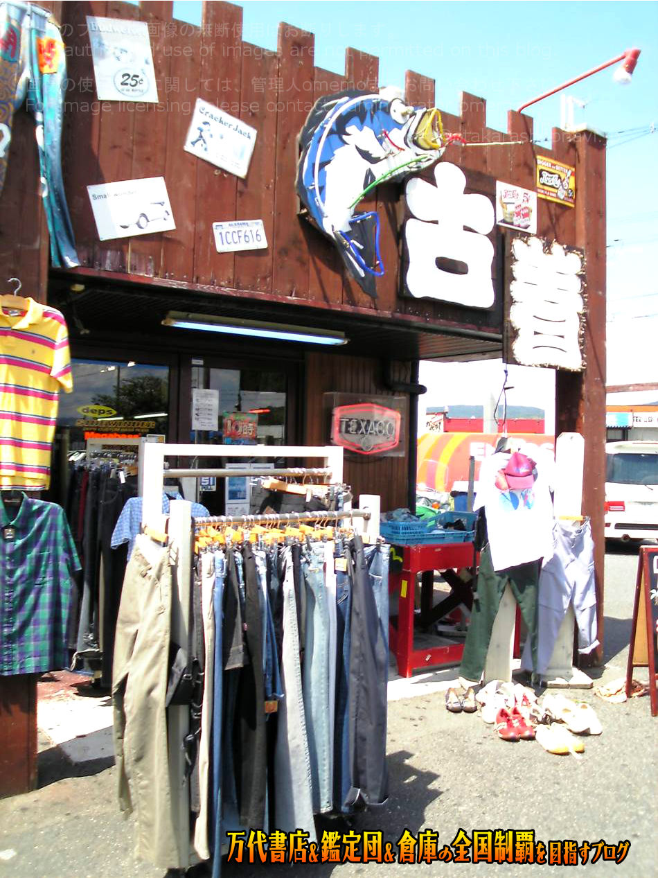 開放倉庫山城店200808-7
