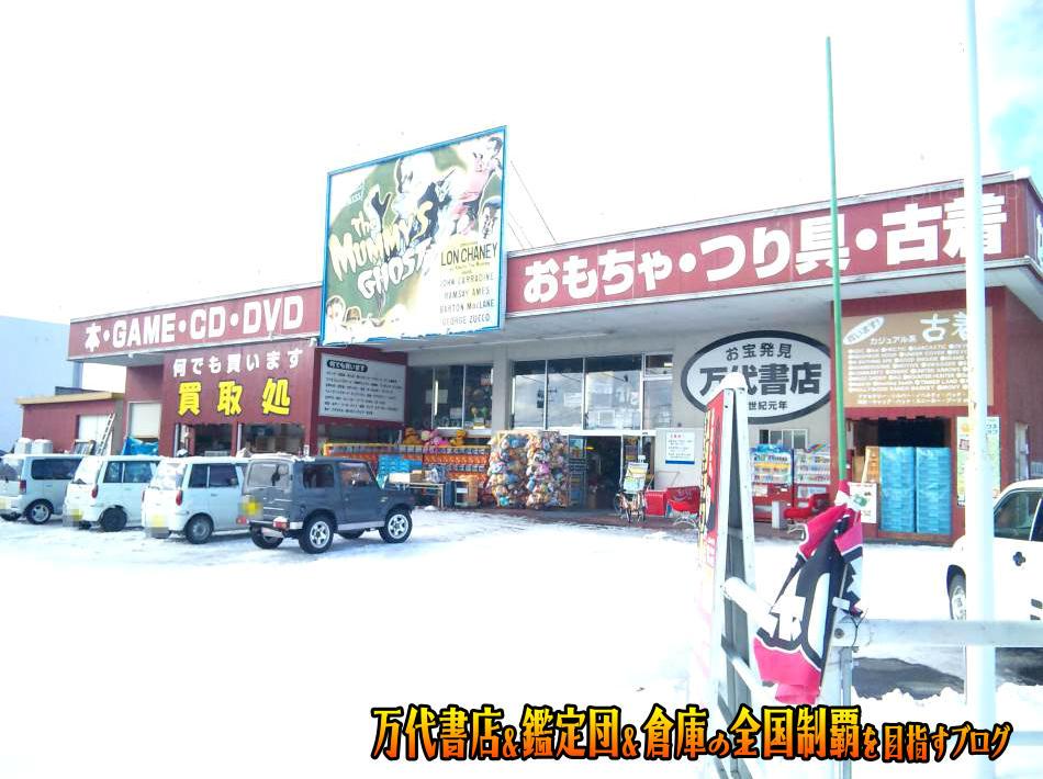 万代書店北上店200901-7