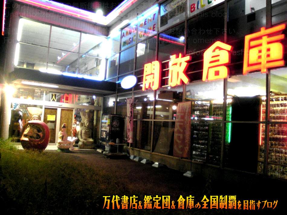 開放倉庫明石西店200809-5