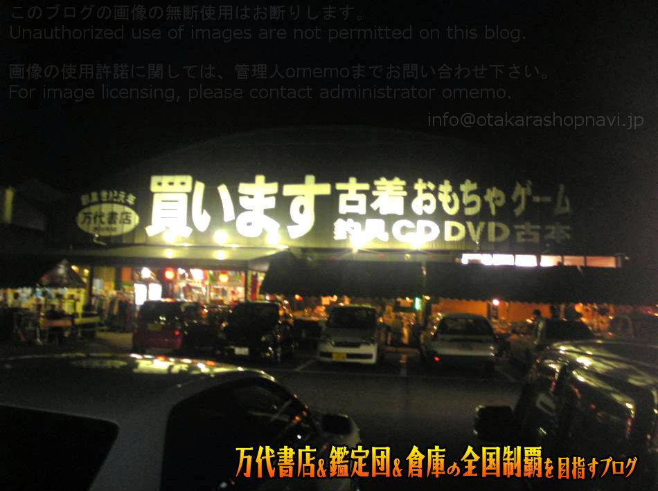 万代書店四日市店200808-3