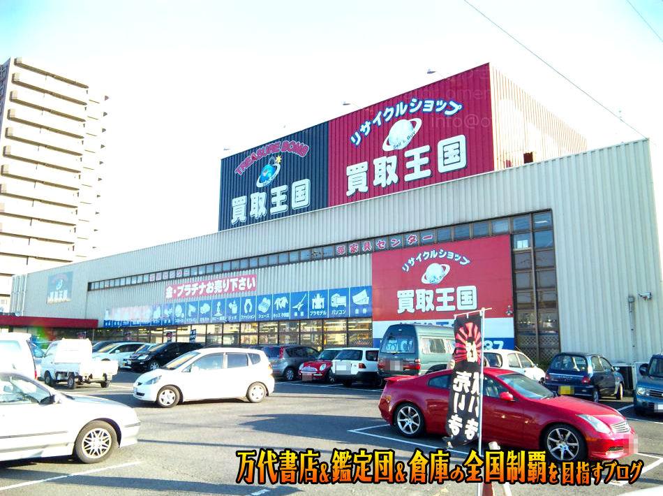 買取王国小牧店200812-1
