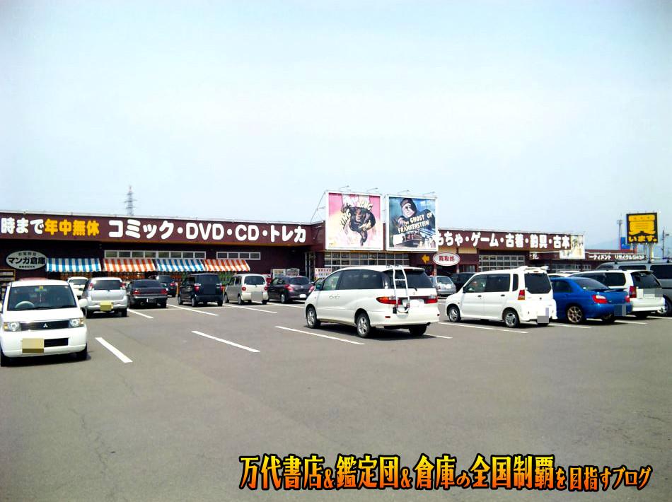 マンガ倉庫大曲店200906-1