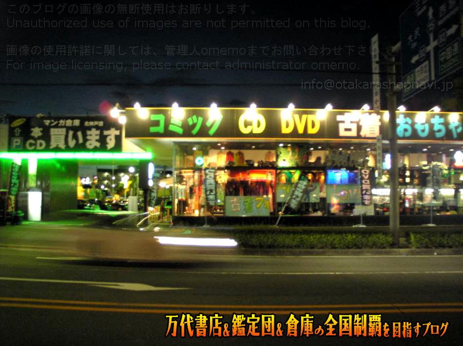 マンガ倉庫北神戸店200809-4