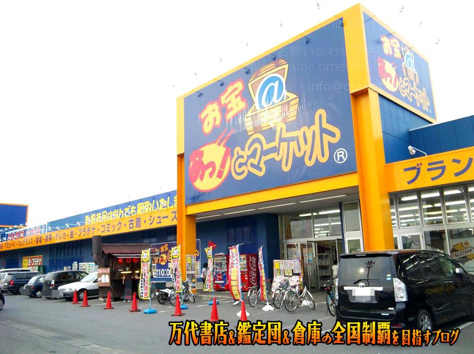 お宝あっとマーケット土浦北店200905-1