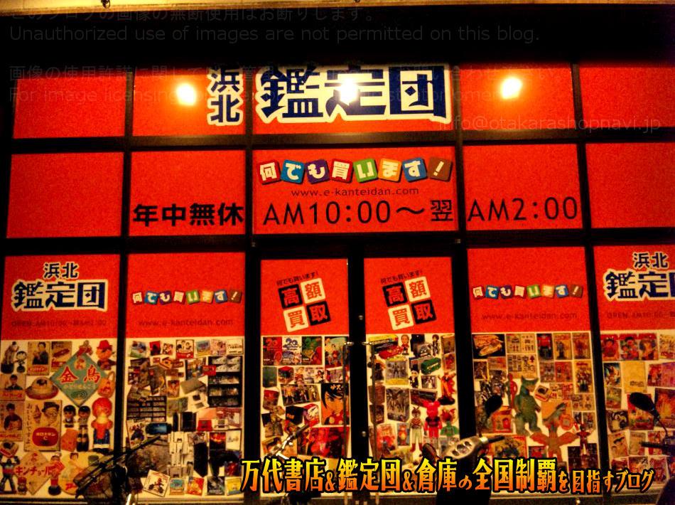 浜北鑑定団200904-7