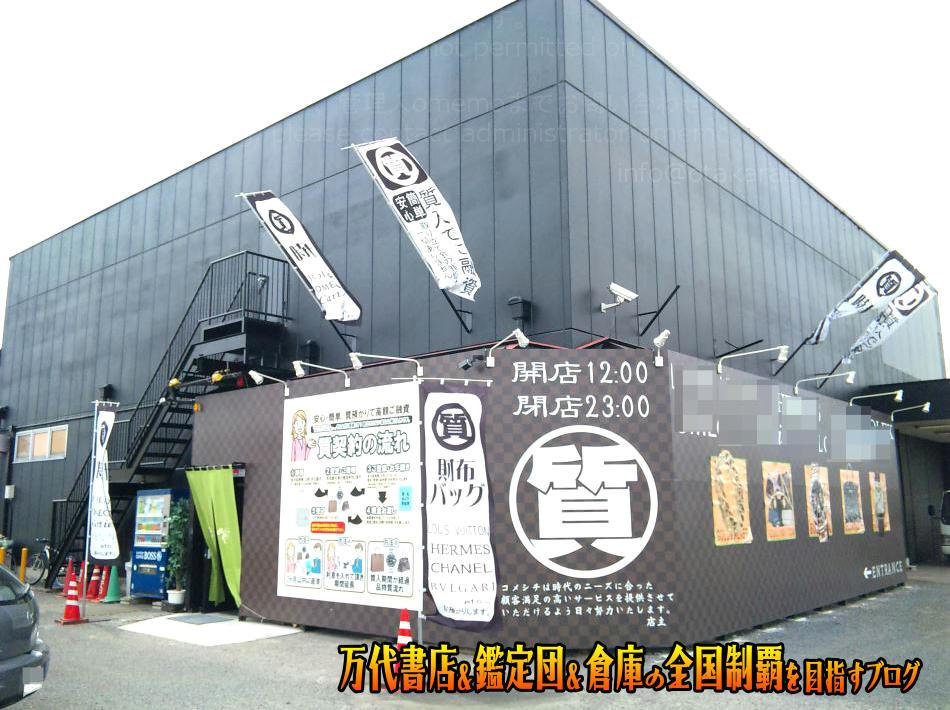 ガラクタ鑑定団白沢店200906-8