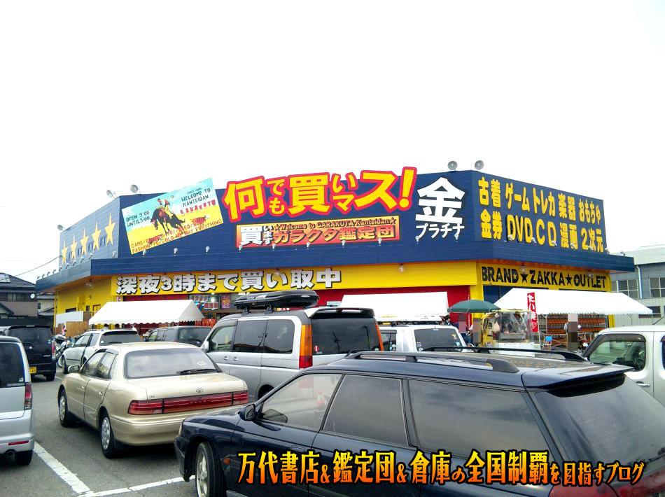 ガラクタ鑑定団足利店200906-1