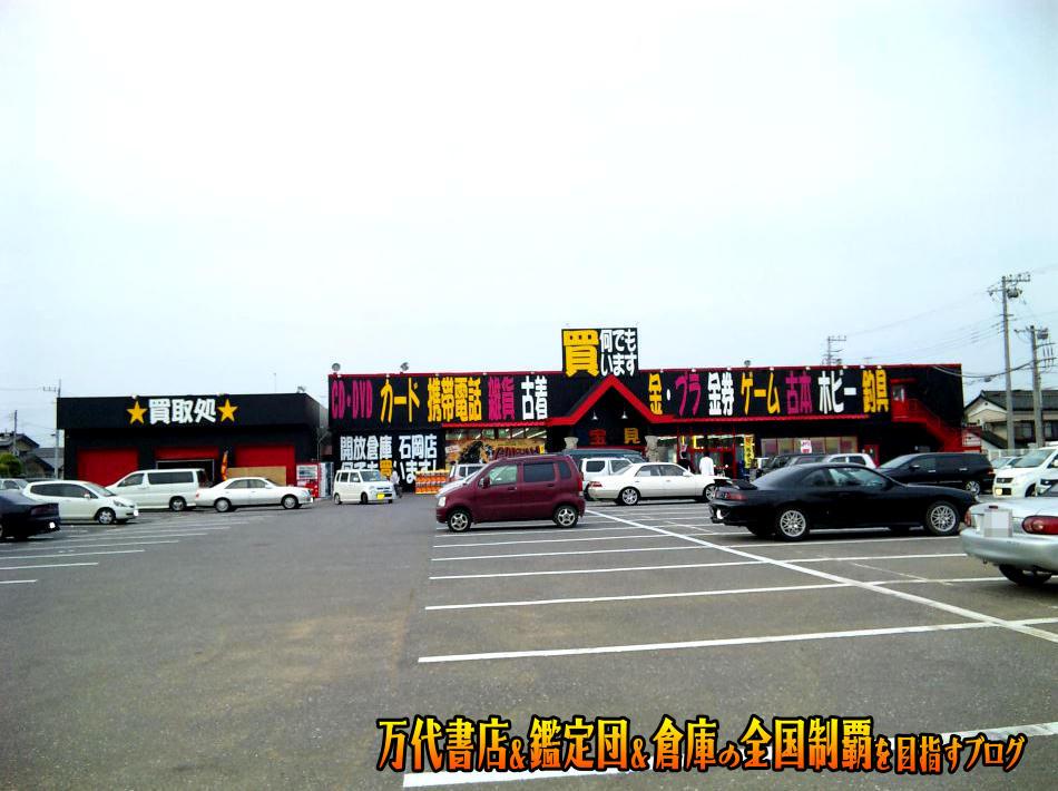 開放倉庫byドッポ石岡店200905-3