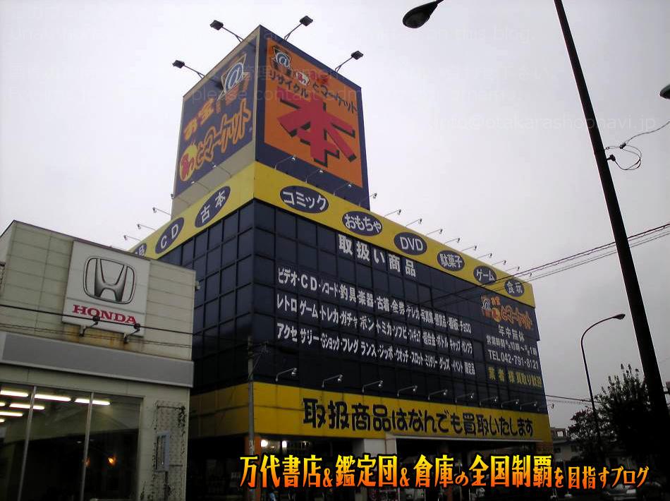お宝あっとマーケット町田店200801-1
