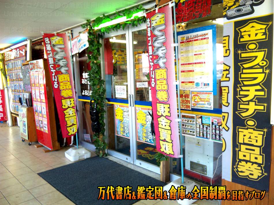 お宝あっとマーケット鎌ヶ谷店200907-3