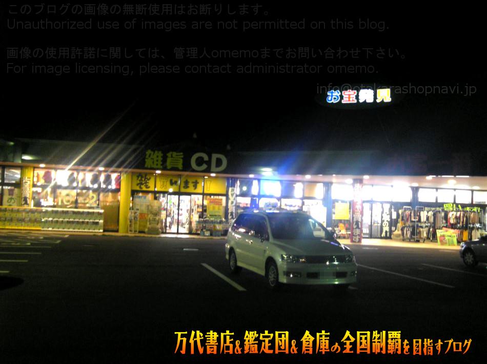 お宝一番福井越前店200809-7