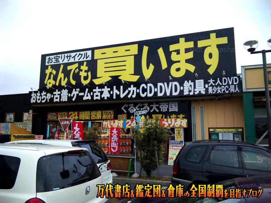 ぐるぐる大帝国入間店200903-4