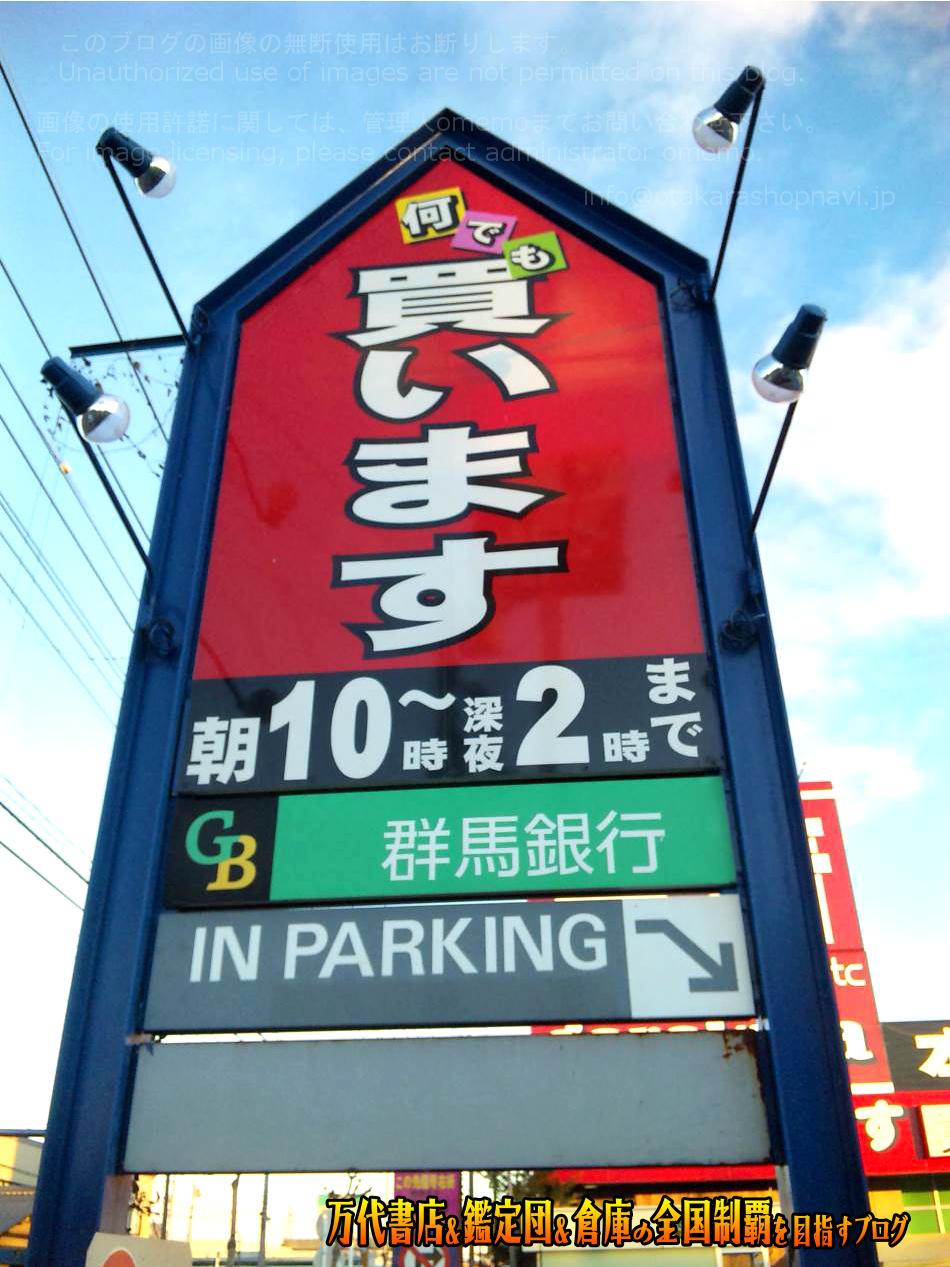 ガラクタ鑑定団太田店200903-3